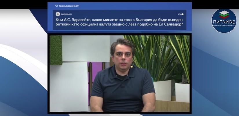 Защо Асен Василев греши за биткойн
